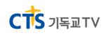 http://dreamwebs.kr/wp-content/uploads/demo_block_img/06/logo_cts.tv_.png